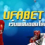 Ufabet เว็บพนันออนไลน์ที่ดีที่สุด
