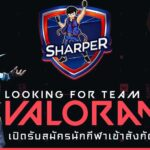 โอกาสมาแล้ว!! SHARPER ESPORT และ LUCID DREAM รับสมัครทีม VALORANT